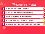 宁夏今日热议-20210225