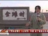 【现场直播】《山海情》热播 闽宁镇掀起影视旅游热-20210222