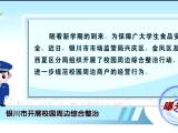 曝光台:银川市开展校园周边综合整治-20210225
