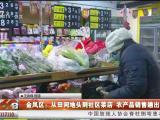 金凤区:从田间地头到社区菜店 农产品销售趟出新路子-20210222