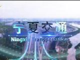 宁夏交通-20210213