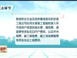 3月1日起 宁夏将全部取消供水供电供气供暖行业不合理收费-20210227