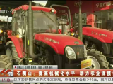 石嘴山:提高机械化水平 助力农业规模化生产-20210222