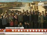 闽宁镇将打造影视旅游基地-20210222