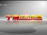 宁夏经济报道-20210209