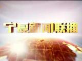 宁夏新闻联播(卫视)-20210228
