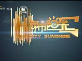 都市阳光-20210220
