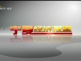 宁夏经济报道-20210223
