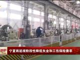 宁夏将延续阶段性降低失业和工伤保险费率-20210222