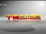 宁夏经济报道-20210222