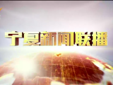 宁夏新闻联播(卫视)-20210302