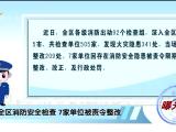 曝光台丨全区消防安全检查7家单位被责令整改-20210302