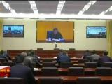 全区春季农业生产工作电视电话会议召开-20210302