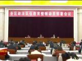 宁夏政法队伍教育整顿全面启动-20210302