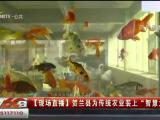 """【现场直播】贺兰县为传统农业装上""""智慧大脑""""-20210302"""