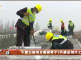 宁夏公路项目建设将于3月底全部开工-20210302