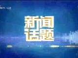 盐同红纪事(三)产业兴旺 振兴有望-20210315