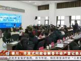 银川:开放式问政会解答不动产登记热点问题-20210301