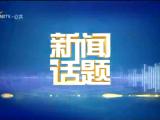 新闻话题-20210312