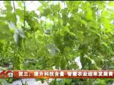 贺兰:提升科技含量 智慧农业迎来发展黄金期-20210302