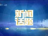 闽宁携手 山海情深-20210329