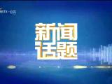 西海固新生(下)-20210325