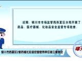 曝光台:银川市西夏区2家药械化妆品经营使用单位被立案查处-20210301
