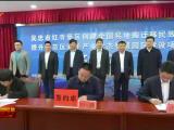 联播快讯丨红寺堡将打造百万只滩羊生态智慧园区-20210302