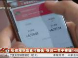 听信囤积盲盒可赚钱 银川一男子被骗14000元-20210302