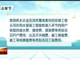 宁夏今天起全部取消供水供电供气供暖行业不合理收费-20210301