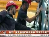 吴忠:减负稳岗扩就业并举 开足马力复工复产-20210301