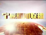 宁夏新闻联播(卫视)-20210422