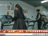 """""""会站家""""一体化:让户外劳动者享有温暖驿站-20210417"""