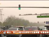 银川:贺兰山路与民族街口交通调整 改善道路微循环-20210416