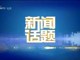 梦圆闽宁镇-20210413