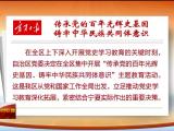 宁夏日报评论员文章:传承党的百年光辉史基因 铸牢中华民族共同体意识 -20210422