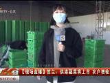 【现场直播】贺兰:供港蔬菜将上市 农户增收致富忙-20210416