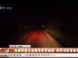 两辆四桥车追尾驾驶员被困 彭阳消防紧急救援-20210416