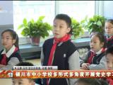银川市中小学校多形式多角度开展党史学习教育-20210416