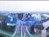 宁夏交通-20210410