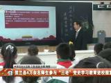 """贺兰县4万余名师生参与""""三老""""党史学习教育进校园宣讲活动-20210416"""