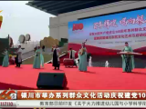 银川市举办系列群众文化活动庆祝建党100周年-20210417