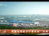 """跨境电商助力宁夏优品""""出海""""-20210416"""