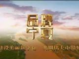 品牌宁夏-20210531