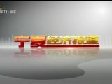 宁夏经济报道-20210504