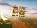 品牌宁夏-20210503