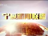 宁夏新闻联播-20210511
