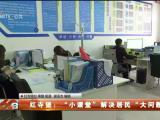 """红寺堡:""""小课堂""""解决居民""""大问题""""-20210511"""