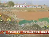 宁夏水投集团:深化供水模式改革 破解缺水难题-20210511