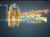 都市阳光-20210507